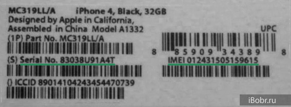 Find phone by IMEI